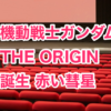 「機動戦士ガンダム THE ORIGIN Ⅵ 誕生 赤い彗星」絶賛公開中、各動画配信サービスにてレンタル中です