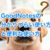 「GoodNotes 4」のマニュアル。わかりづらい使い方と便利な使い方