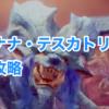 【MHW】ナナ・テスカトリを攻略して強力なナナの装備を作成しよう!