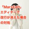 「MarsEdit」エディタで改行されていないテキストを簡単に改行して見やすくする方法