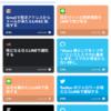 「IFTTT」(イフト)で使用できる便利なAppletと使い方